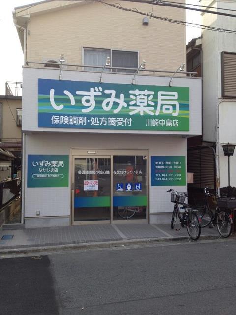 いずみ薬局川崎中島店