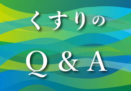 くすりのQ&A