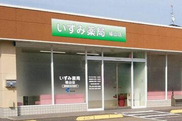 いずみ薬局福山店